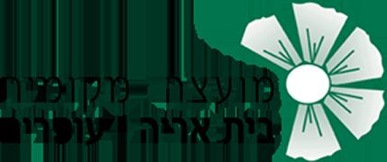 Beit Aryeh Ofarim COA