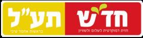 חד״ש תע״ל לוגו 2019.png