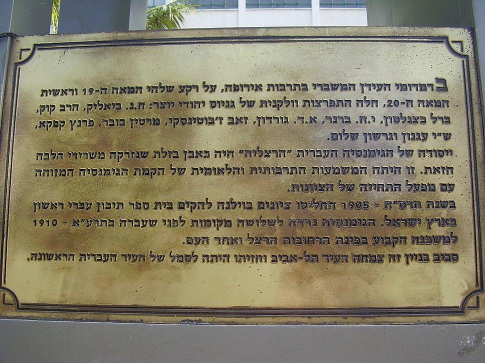 שלט בשער הכניסה לגימנסיה הרצליה (2)