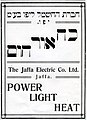 The Jaffa Electric.jpg