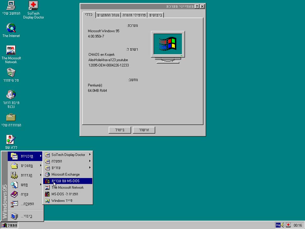 תמונת מסך ממערכת ההפעלה Windows 95