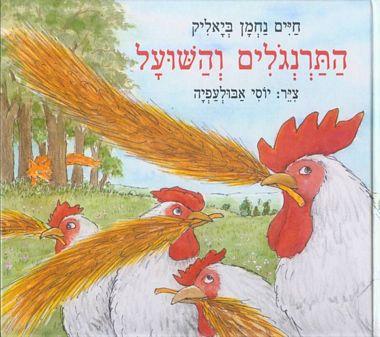 התרנגולים והשועל