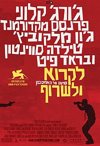 Burn After Reading Poster Israel.jpg