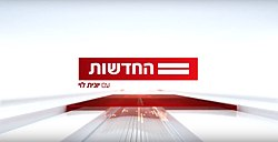 Channel 2 Main Newscast Ident 2017.jpg