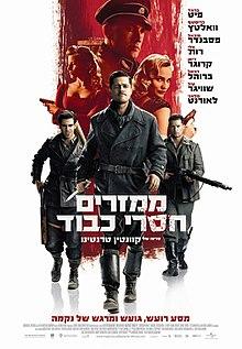 Inglourious Basterds Poster Israel.jpg