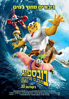 The SpongeBob SquarePants Movie 2 poster.jpg