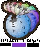HebWikipedia8
