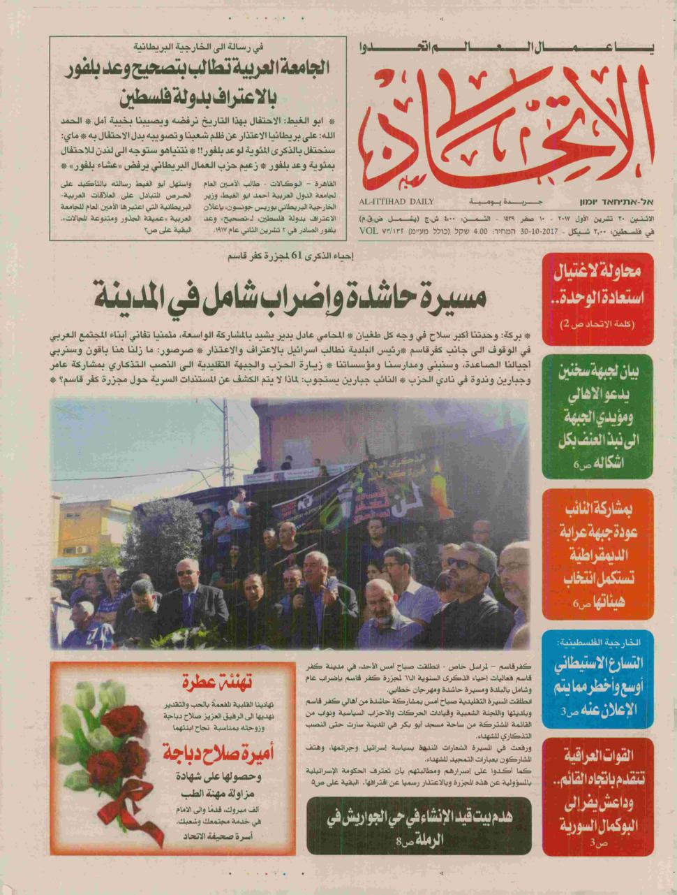 שער אל-איתיחאד ב-30 באוקטובר 2017