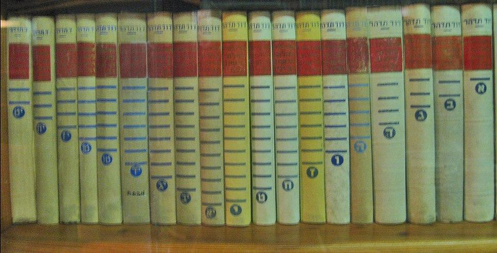 האנציקלופדיה לחלוצי היישוב ובוניו