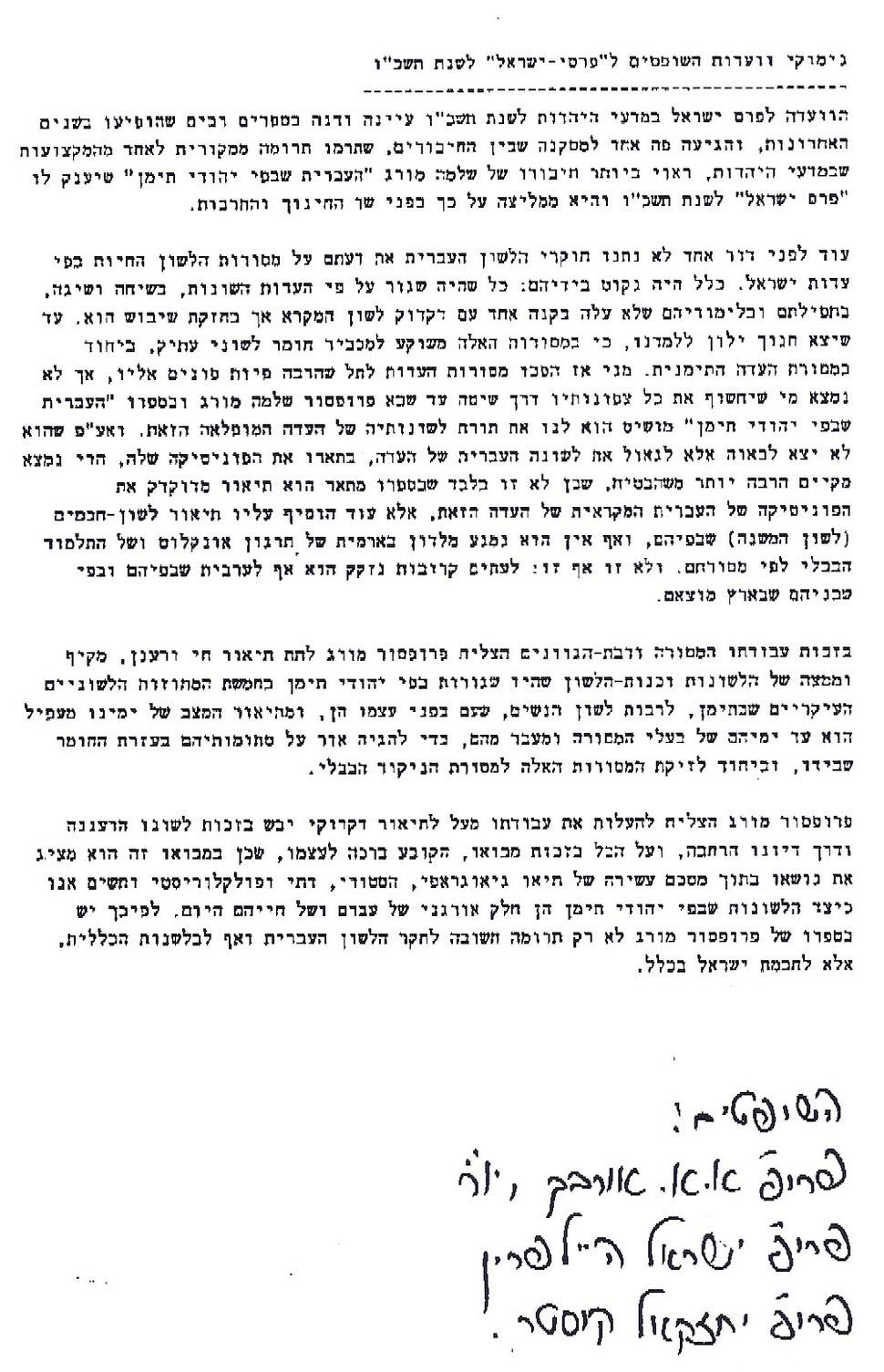 Nimukei Vaadat Ha-Shofim Pras Israel Shlomo Morag 1965