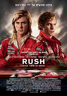 Rush (Movie, 2013) Hebrew.jpg