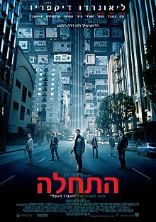 Inception Poster Israel.jpg