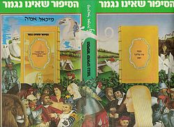 Neverending Story - Hebrew Book Cover.jpg