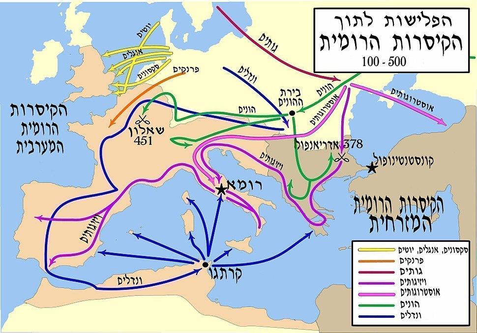 Invasions of the Roman Empire heb