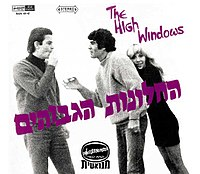 TheHighWindows2007.jpg