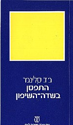 The chtcher in tje rey israely cover.jpg