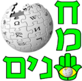 Hebrew Wikipedia 5B Years.png