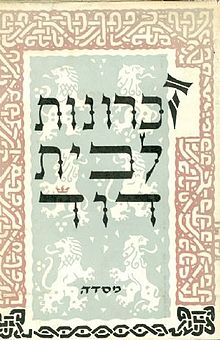 Image result for זכרונות לבית דוד