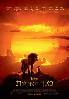 The Lion King Official Poster 2019.jpg