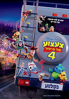 Toy Story 4 Official Heb Poster.jpg