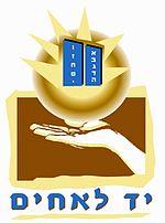 """הלוגו של הארגון """"יד לאחים"""""""