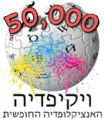 Hebrew-wiki50k1.png