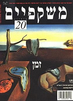 """גיליון ינואר 1994 של משקפיים, בנושא """"זמן"""""""
