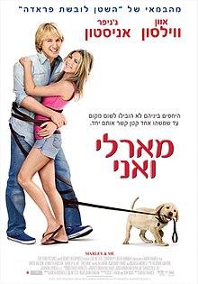 Marley & Me Poster Israel.jpg