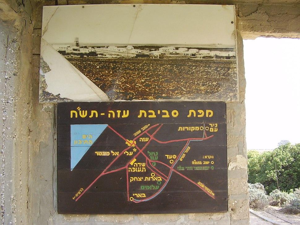 בארות יצחק בראשיתה