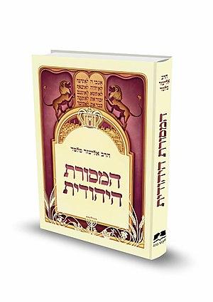 כריכת הספר המסורת היהודית, איור אלישע כץ
