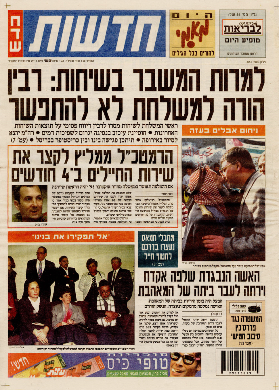 שער חדשות גיליון אחרון - 29.11.1993