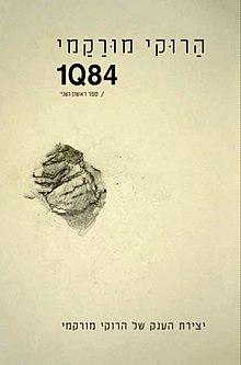 Image result for 1q84 עברית