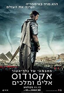 אקסודוס: אלים ומלכים *תרגום מובנה* לצפייה ישירה ולהורדה!
