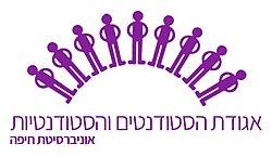 אגודת סטודנטים אוניברסיטת חיפה.jpg