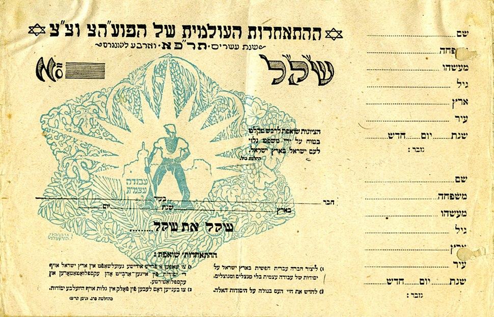 Israel033-3