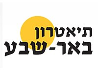 Beer Sheva theatre logo.jpeg