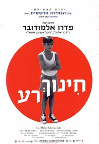 Bad Education Hebrew DVD.jpg
