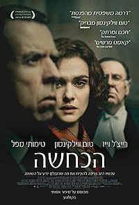 Denial movie poster.jpg