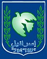 Coat of arms of Israel e.jpg