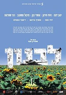 Lebanon Poster Israel.jpg