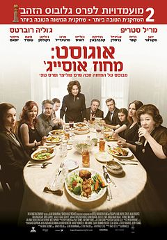 AugustOsageCounty2013film.jpg