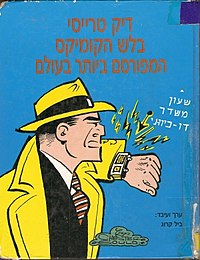 Dick Tracy Heb.jpg