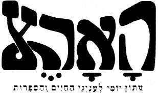 Haaretz logo, 1921
