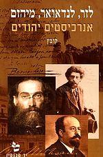 ברנאר לזר – ויקיפדיה