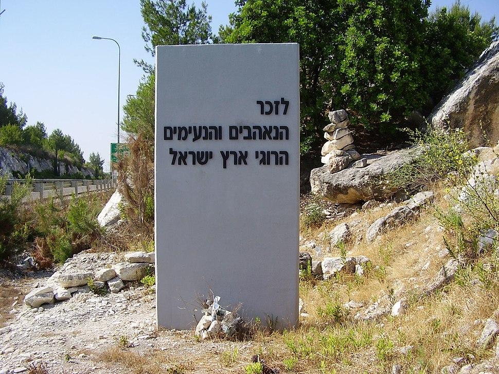 אנדרטה לחללי הפיגוע ליד מצובה