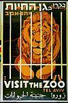כרזת פרסום לגן החיות, 1948