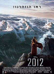 2012 Poster.jpg