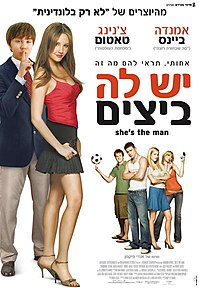 She's the Man film.jpg