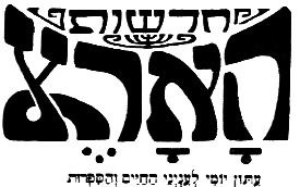 Hadashot Haaretz
