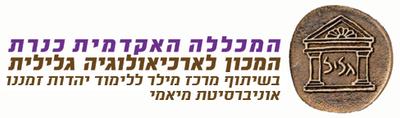 המכון לארכאולוגיה גלילית - לוגו.png